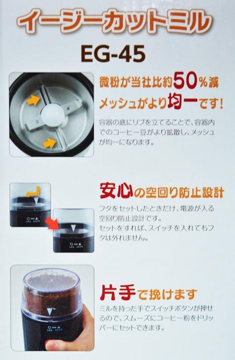 カリタ-イージーカットミル-EG-45-03