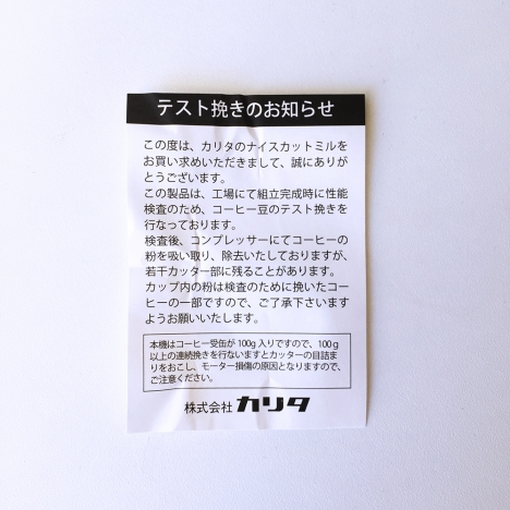 カリタ ナイスカットミル 06 注意書き