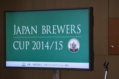 ジャパン ブリューワーズ カップ JBrC2014-15-02