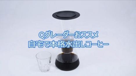 Qグレーダーおススメ!iwaki イワキ ウォータードリップコーヒーサーバー 自宅で本格的な点滴スタイルの水出しアイスコーヒーを淹れる 0