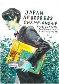 ジャパンエアロプレスチャンピオンシップ2016